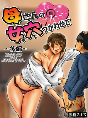 Cumming Inside Mommy's Hole Vol. 2- Hentai 8muses Hentai-Manga
