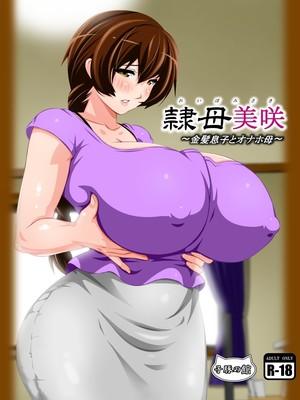 Kinpatsu Musuko To Onaho Haha 8muses Hentai-Manga