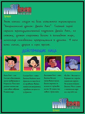 8muses Milftoon Comics Milftoon- Susan's Downfall For Cash [Russian] image 02